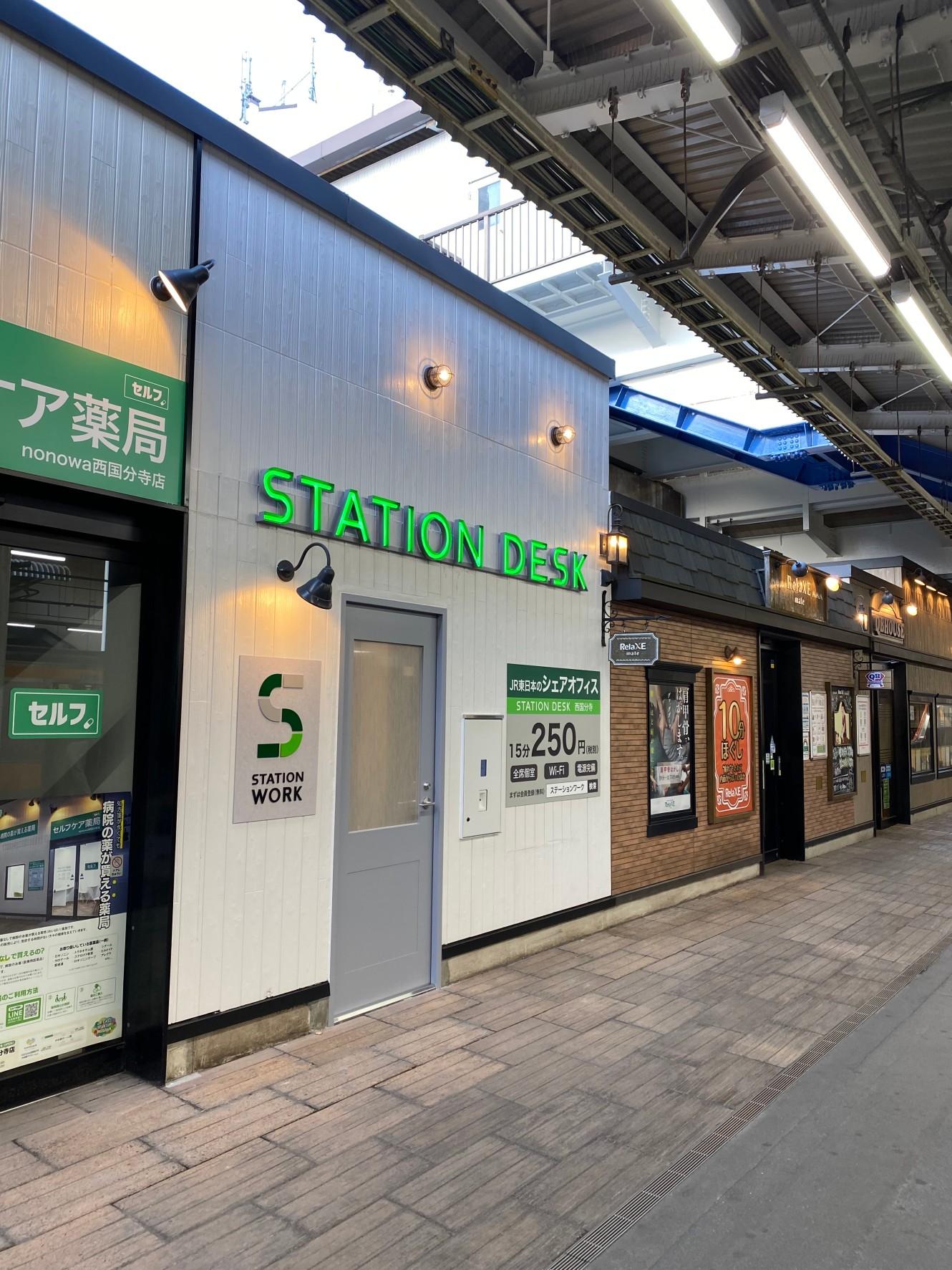 西国分寺駅STATION DESK西国分寺