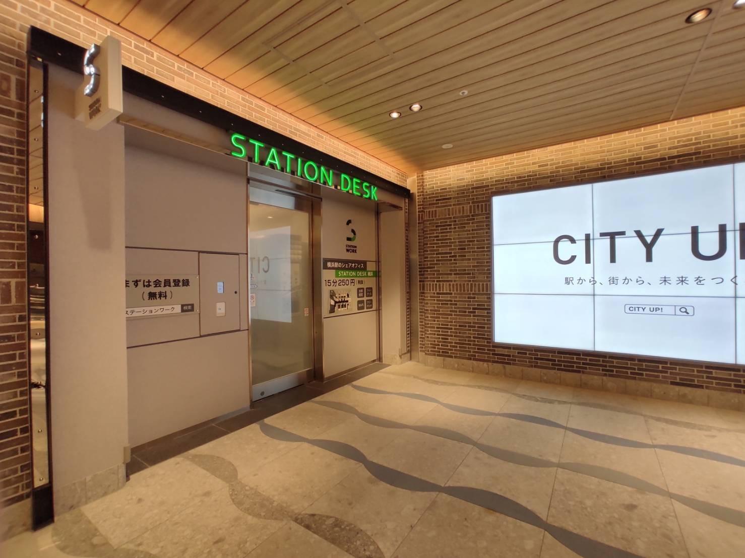 横浜駅STATION DESK横浜